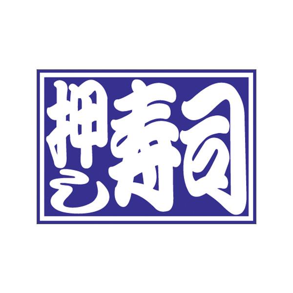 【取寄商品】フロアーマット「押し寿司」(玄関マット)