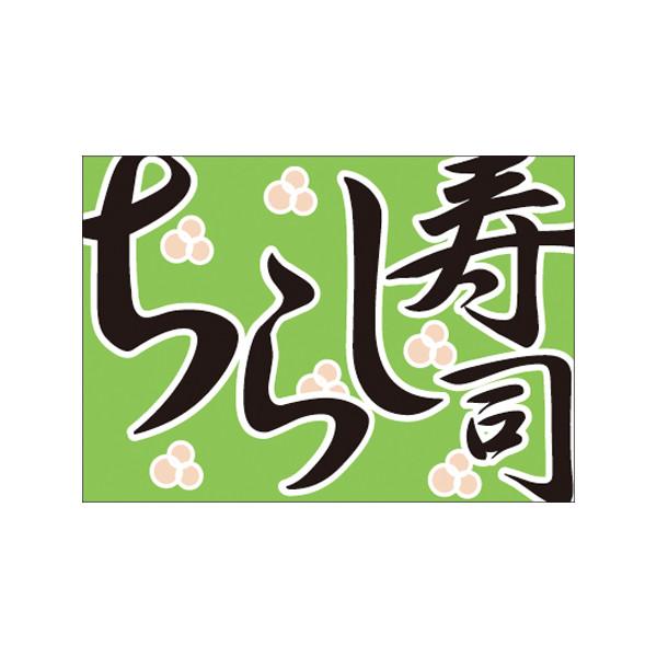 【取寄商品】フロアーマット「ちらし寿司」(玄関マット)
