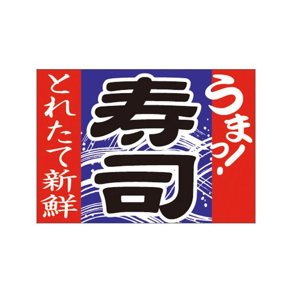 【取寄商品】フロアーマット「うまい寿司」(玄関マット)