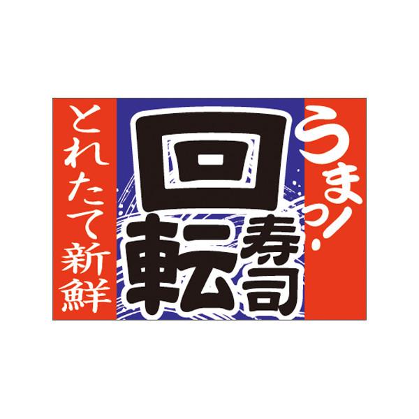 【取寄商品】フロアーマット「うまい回転寿司」(玄関マット)