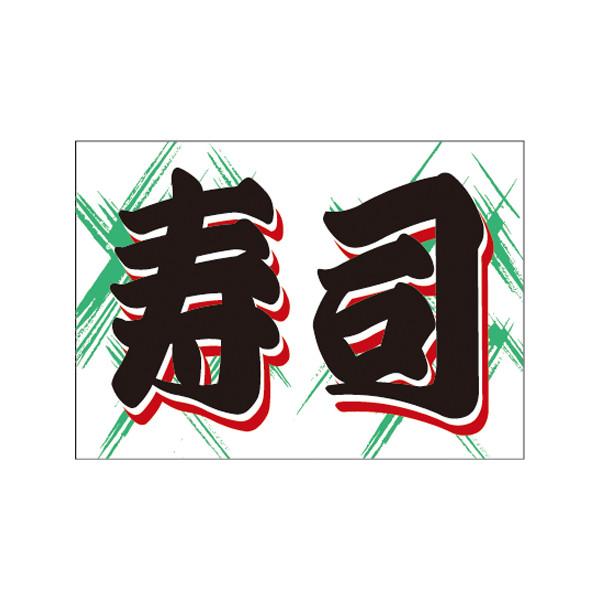 【取寄商品】フロアーマット「寿司」(玄関マット)