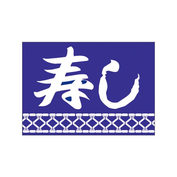 【取寄商品】フロアーマット「寿し」(玄関マット)