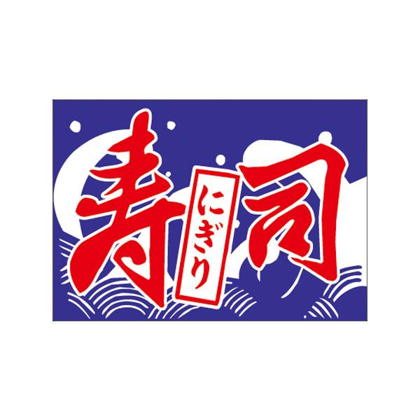 【取寄商品】フロアーマット「にぎり寿司」(玄関マット)