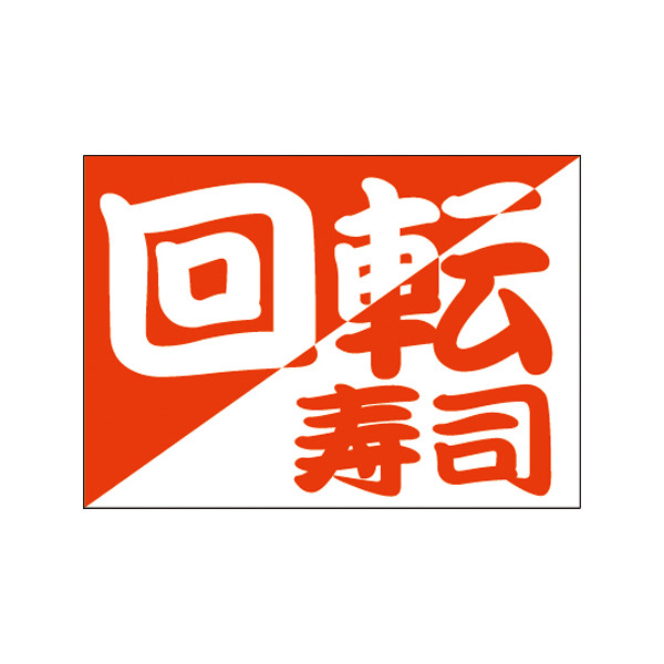 【取寄商品】フロアーマット「回転寿司橙」(玄関マット)
