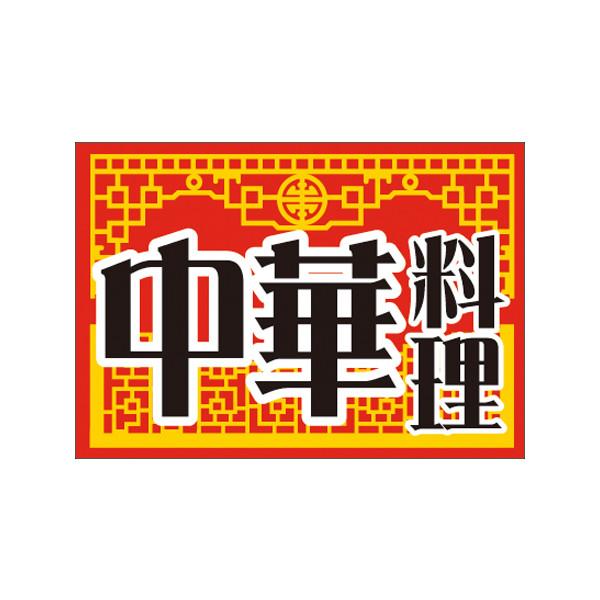 【取寄商品】フロアーマット「中華料理」(玄関マット)