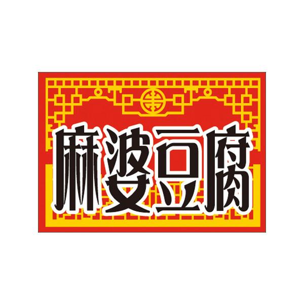 【取寄商品】フロアーマット「麻婆豆腐」(玄関マット)