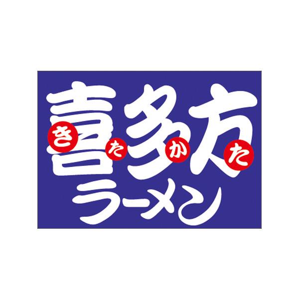 【取寄商品】フロアーマット「喜多方ラーメン」(玄関マット)
