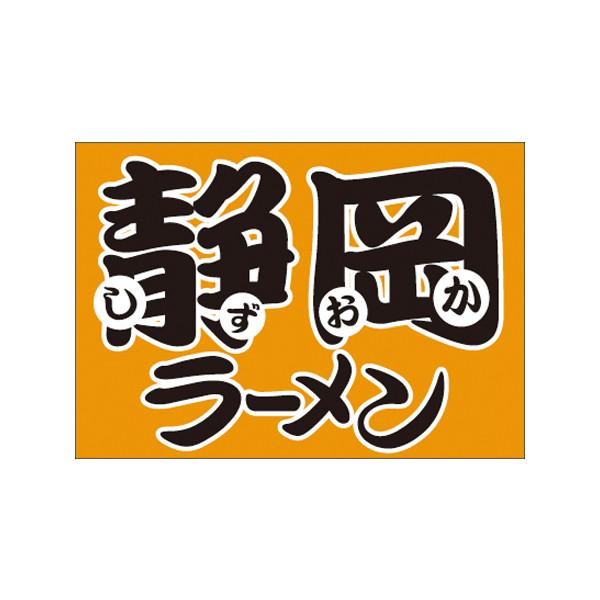 【取寄商品】フロアーマット「静岡ラーメン」(玄関マット)