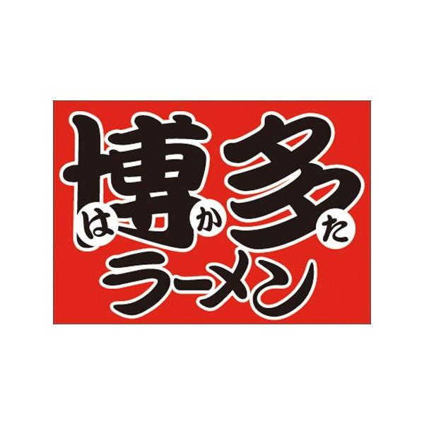 【取寄商品】フロアーマット「博多ラーメン」(玄関マット)