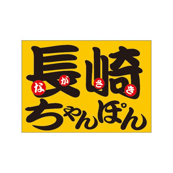 【取寄商品】フロアーマット「長崎ちゃんぽん」(玄関マット)