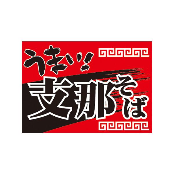【取寄商品】フロアーマット「支那そば」(玄関マット)