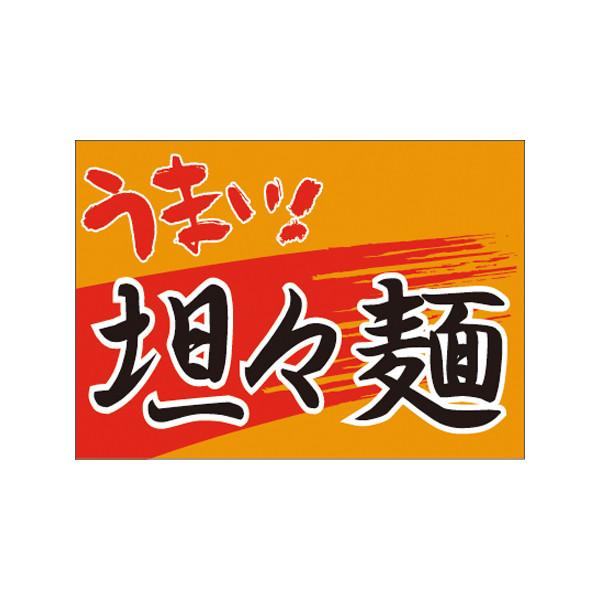 【取寄商品】フロアーマット「坦々麺」(玄関マット)