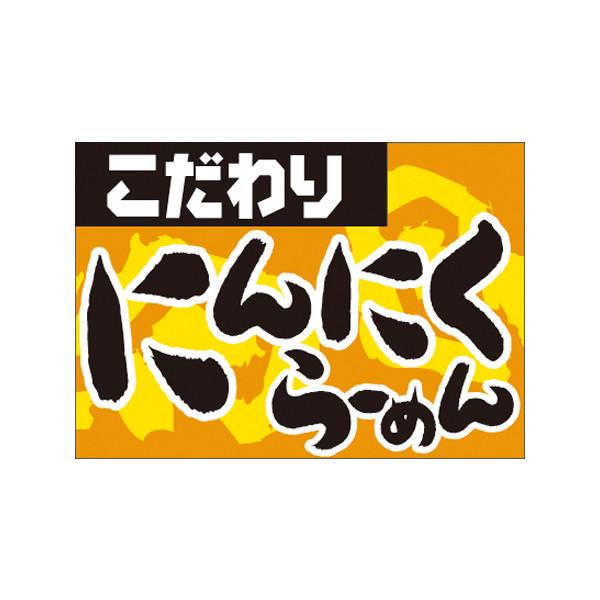【取寄商品】フロアーマット「にんにくらーめん」(玄関マット)