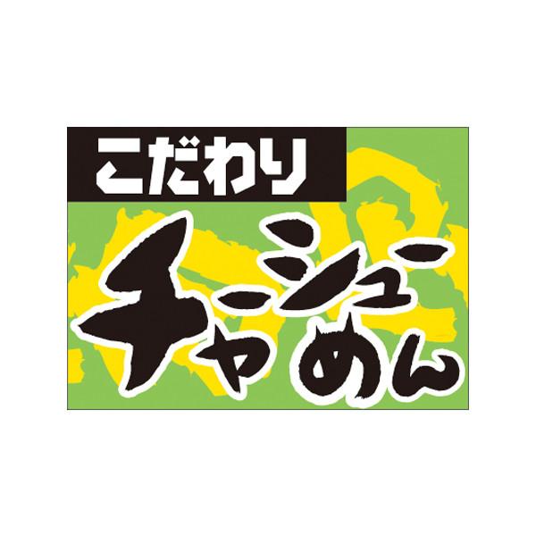 【取寄商品】フロアーマット「チャーシューめん」(玄関マット)