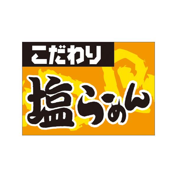 【取寄商品】フロアーマット「塩らーめん」(玄関マット)