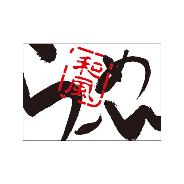 【取寄商品】フロアーマット「和風らーめん」(玄関マット)
