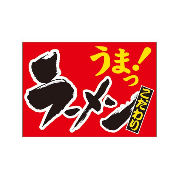 【取寄商品】フロアーマット「ラーメン」(玄関マット)