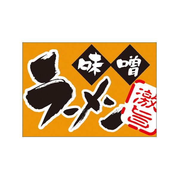 【取寄商品】フロアーマット「味噌ラーメン」(玄関マット)