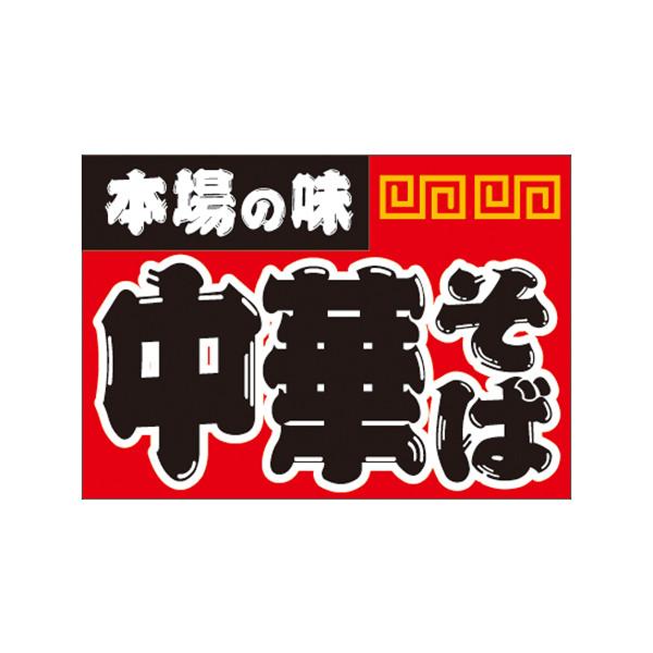 【取寄商品】フロアーマット「中華そば」(玄関マット)
