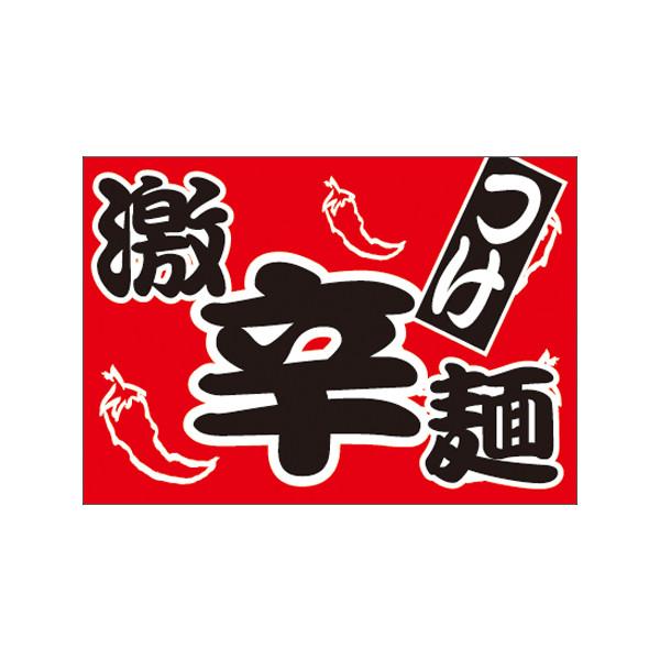 【取寄商品】フロアーマット「激辛つけ麺」(玄関マット)