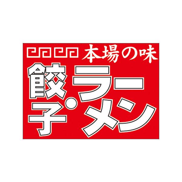 【取寄商品】フロアーマット「餃子・ラーメン」(玄関マット)