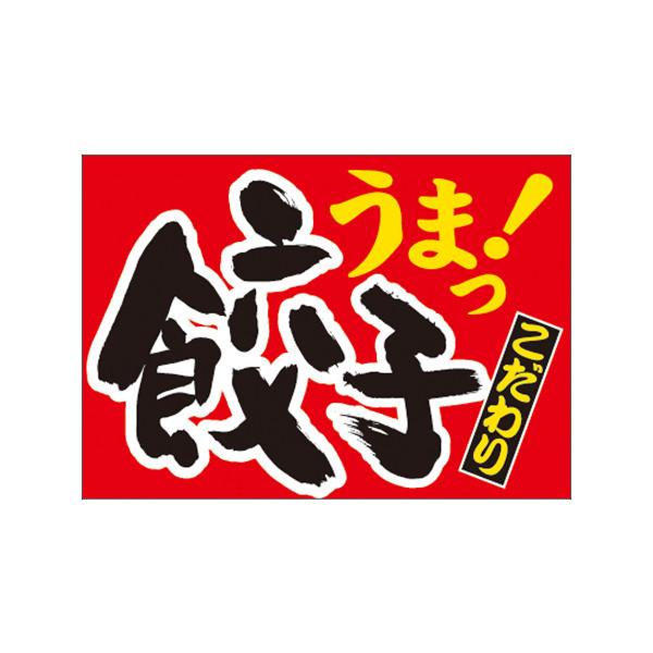 【取寄商品】フロアーマット「餃子」(玄関マット)