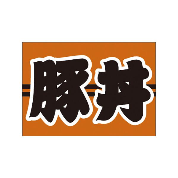 【取寄商品】フロアーマット「豚丼」(玄関マット)