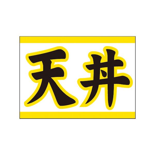 【取寄商品】フロアーマット「天丼」(玄関マット)