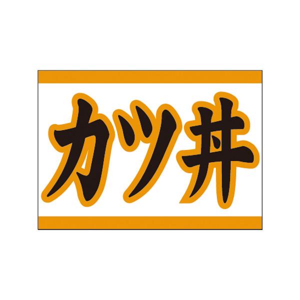 【取寄商品】フロアーマット「カツ丼」(玄関マット)