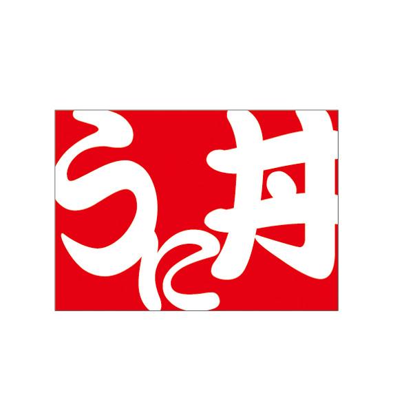 【取寄商品】フロアーマット「うに丼」(玄関マット)