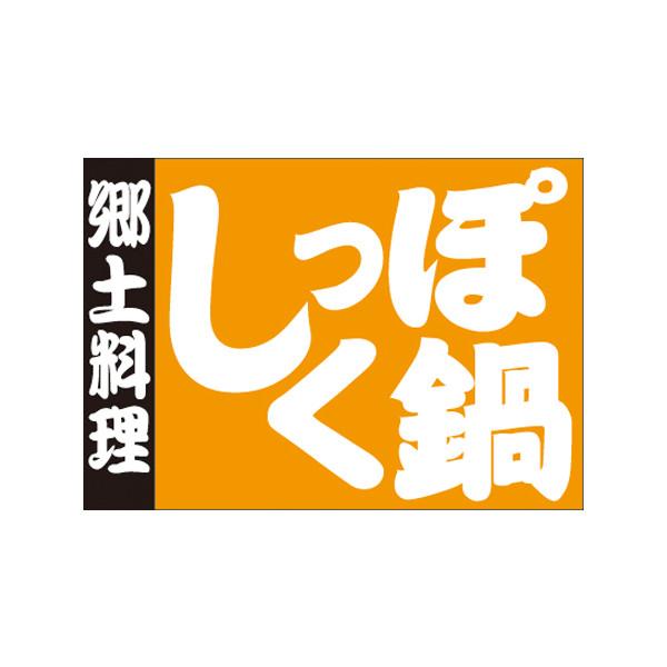 【取寄商品】フロアーマット「しっぽく鍋」(玄関マット)