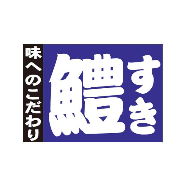 【取寄商品】フロアーマット「鱧すき」(玄関マット)