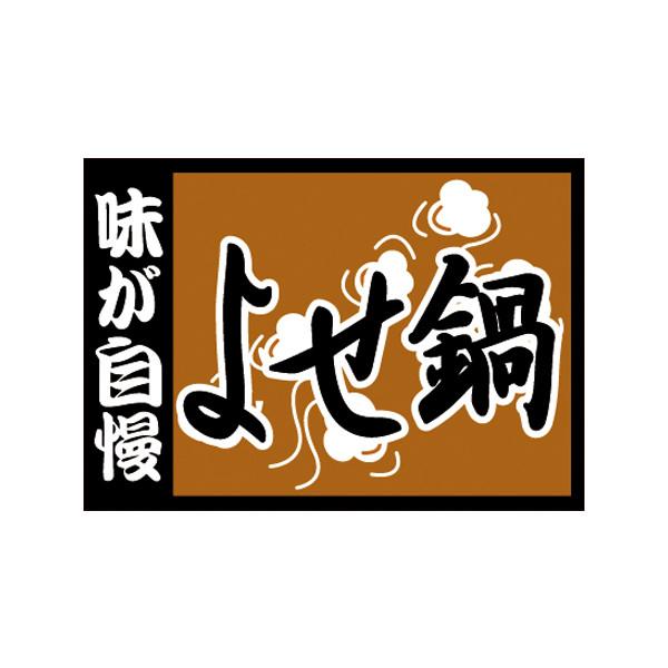 【取寄商品】フロアーマット「よせ鍋」(玄関マット)