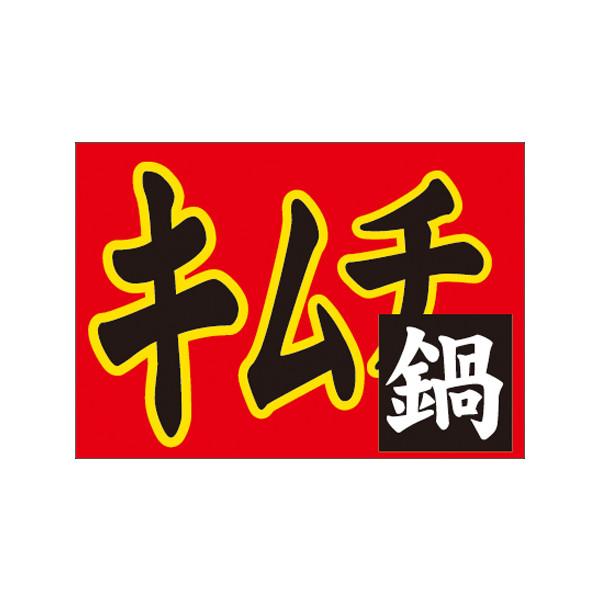 【取寄商品】フロアーマット「キムチ鍋」(玄関マット)