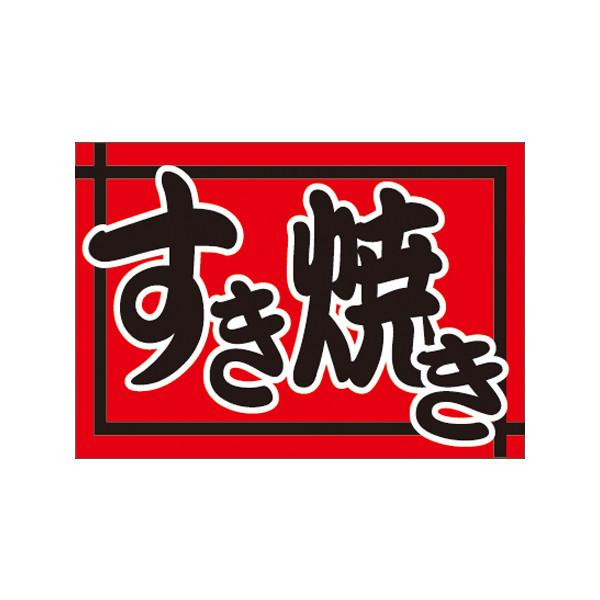 【取寄商品】フロアーマット「すき焼き」(玄関マット)