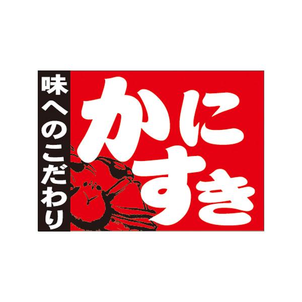 【取寄商品】フロアーマット「かにすき」(玄関マット)