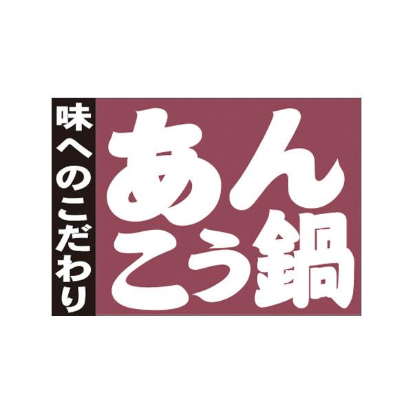【取寄商品】フロアーマット「あんこう鍋」(玄関マット)