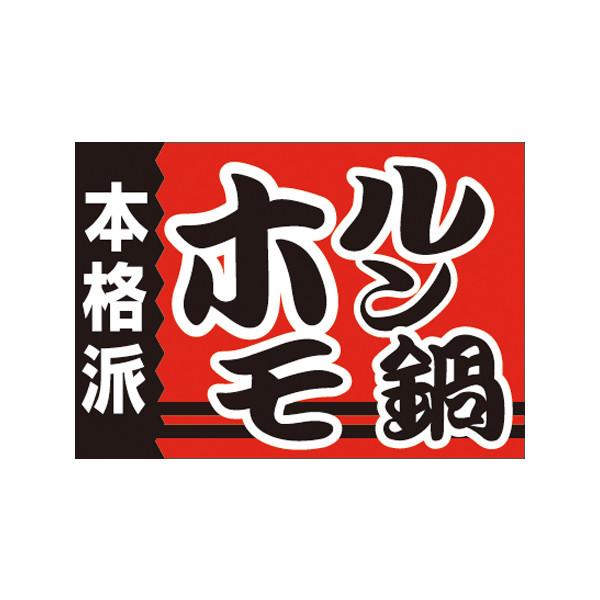 【取寄商品】フロアーマット「ホルモン鍋」(玄関マット)
