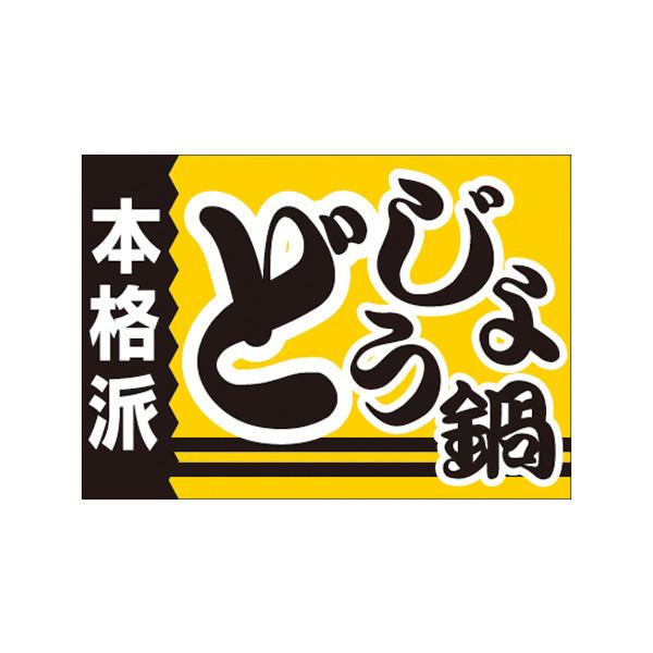 【取寄商品】フロアーマット「どじょう鍋」(玄関マット)