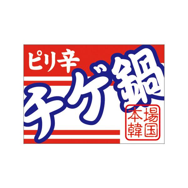 【取寄商品】フロアーマット「チゲ鍋」(玄関マット)