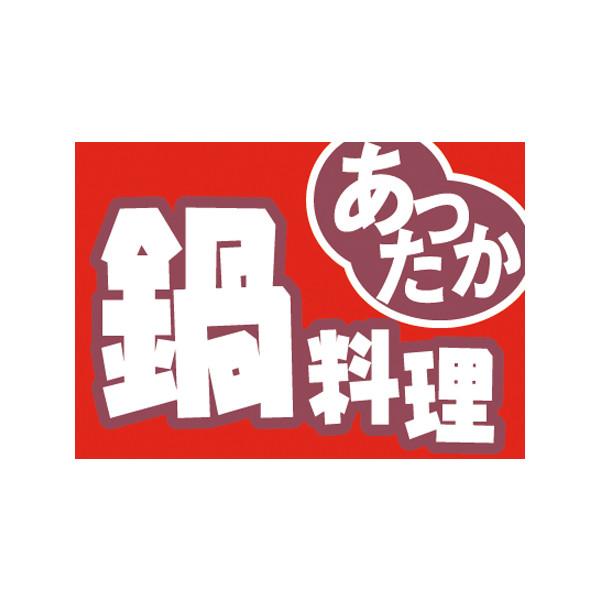 【取寄商品】フロアーマット「鍋料理」(玄関マット)