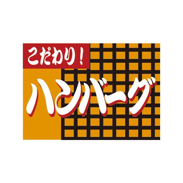 【取寄商品】フロアーマット「こだわりハンバーグ」(玄関マット)