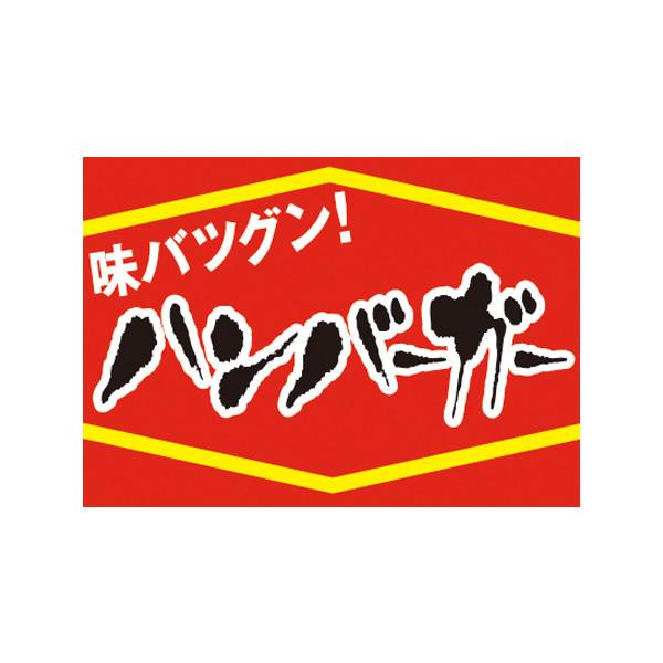 【取寄商品】フロアーマット「ハンバーグ」(玄関マット)