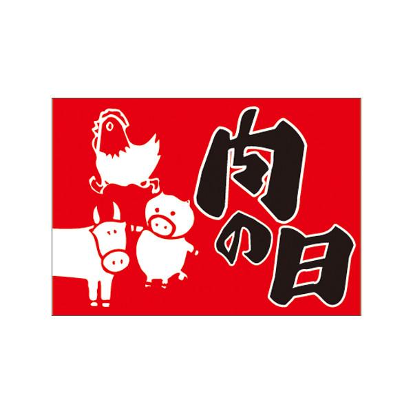 【取寄商品】フロアーマット「肉の日」(玄関マット)