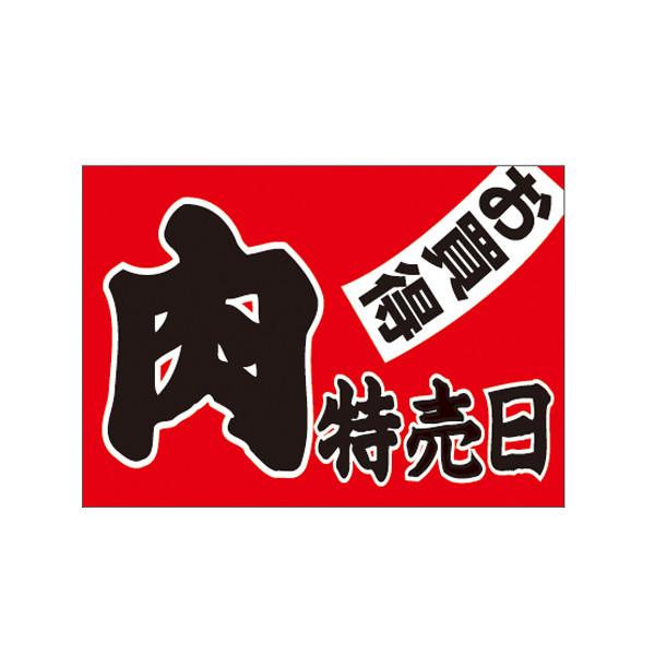 【取寄商品】フロアーマット「肉特売日」(玄関マット)