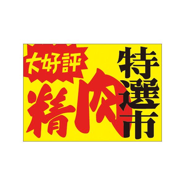 【取寄商品】フロアーマット「精肉」(玄関マット)