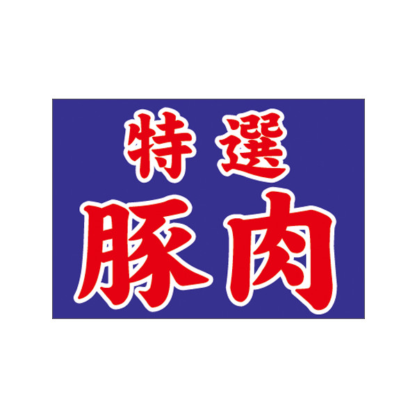 【取寄商品】フロアーマット「豚肉」(玄関マット)