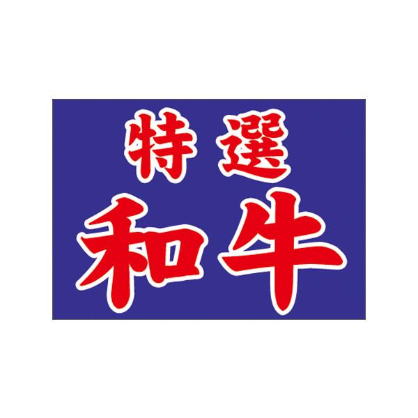 【取寄商品】フロアーマット「和牛」(玄関マット)