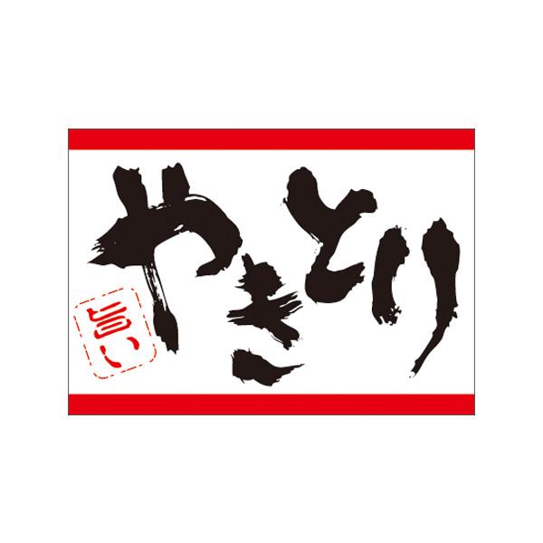 【取寄商品】フロアーマット「やきとり」(玄関マット)