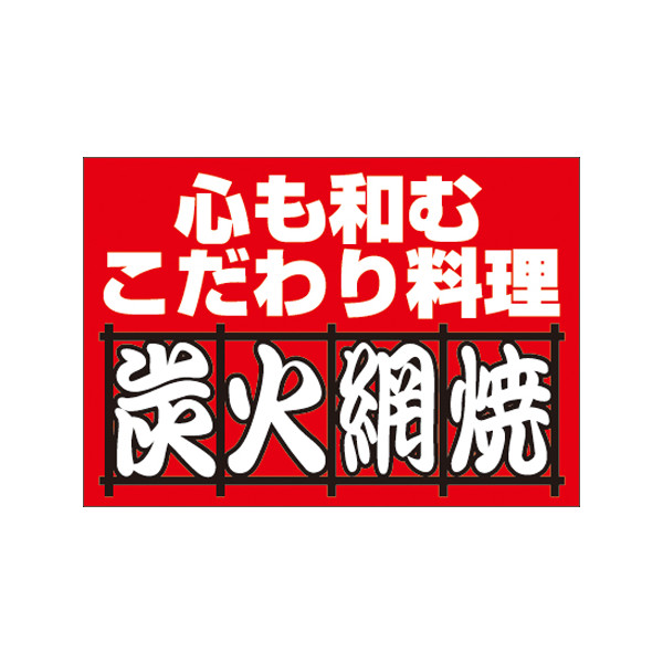 【取寄商品】フロアーマット「炭火網焼」(玄関マット)